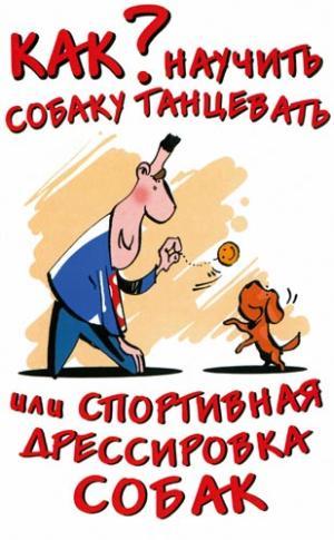 Афанасьева Спортивная дрессировка собак