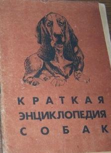 Краткая энциклопедия собак