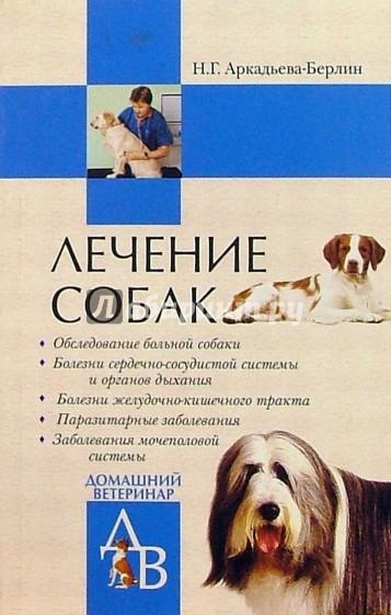 лечение собак справочник ветеринара
