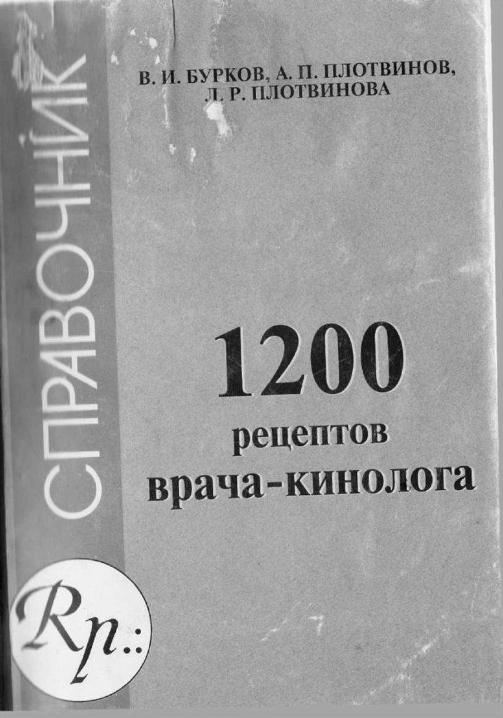 бурков 1200 рецептов