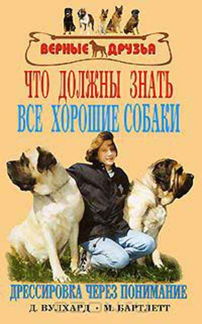 вулхард что должны знать хорошие собаки