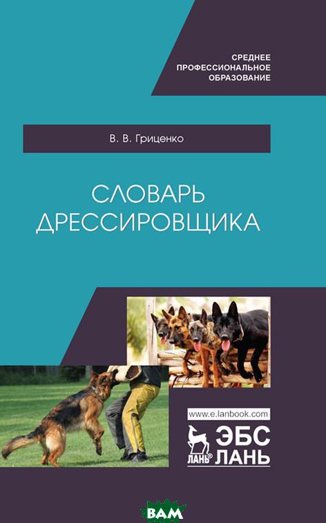 гриценко словарь дрессировщика