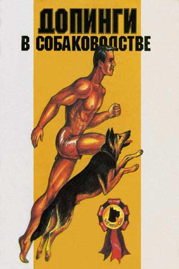 допинги в собаководстве