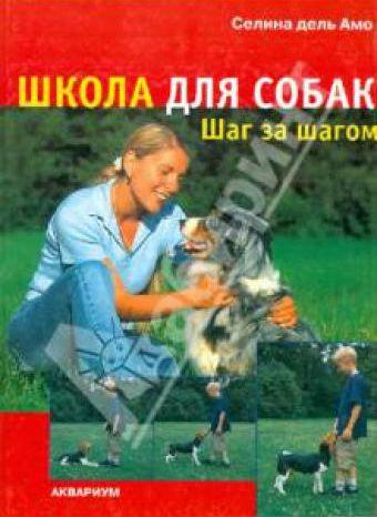 школа для собак