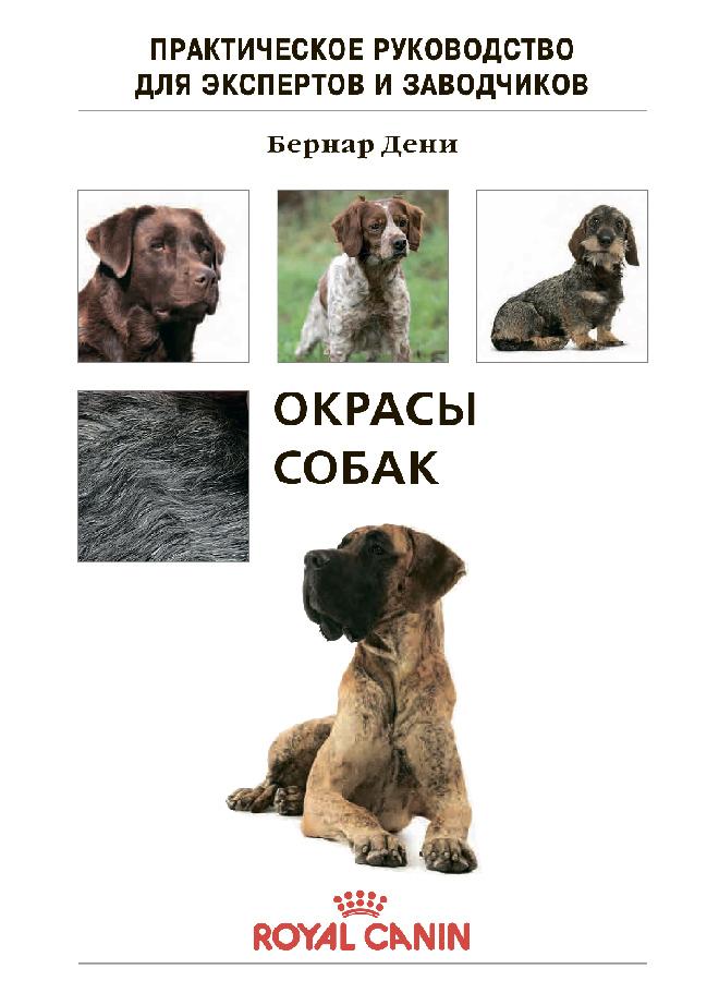 окрасы собак