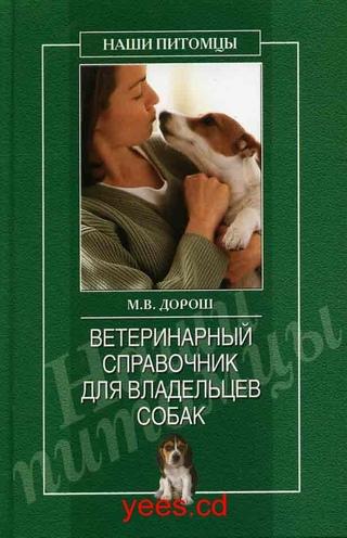 дорош ветеринарный справочник