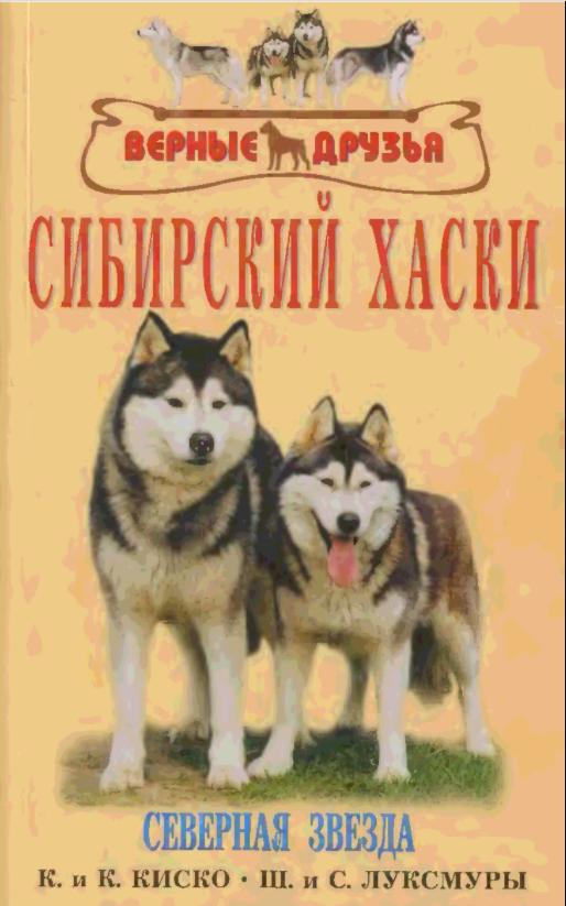 сибирский хаски киско