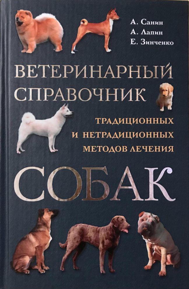 липин ветеринарный справочник