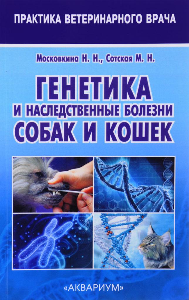 генетика и наследственные болезни
