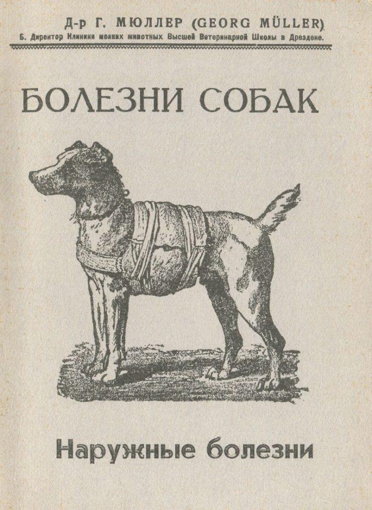 мюллер болезни собак