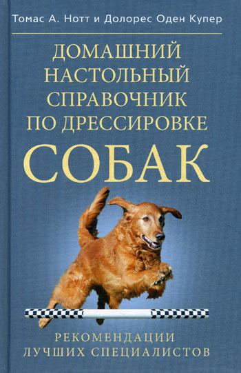 Нотт Домашний настольный справочник по дрессировке собак
