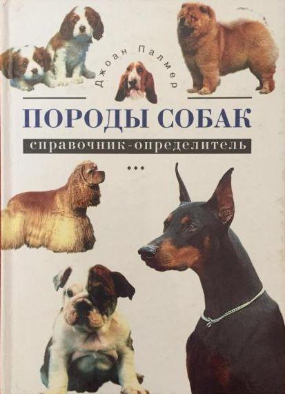 палмер породы собак справочник