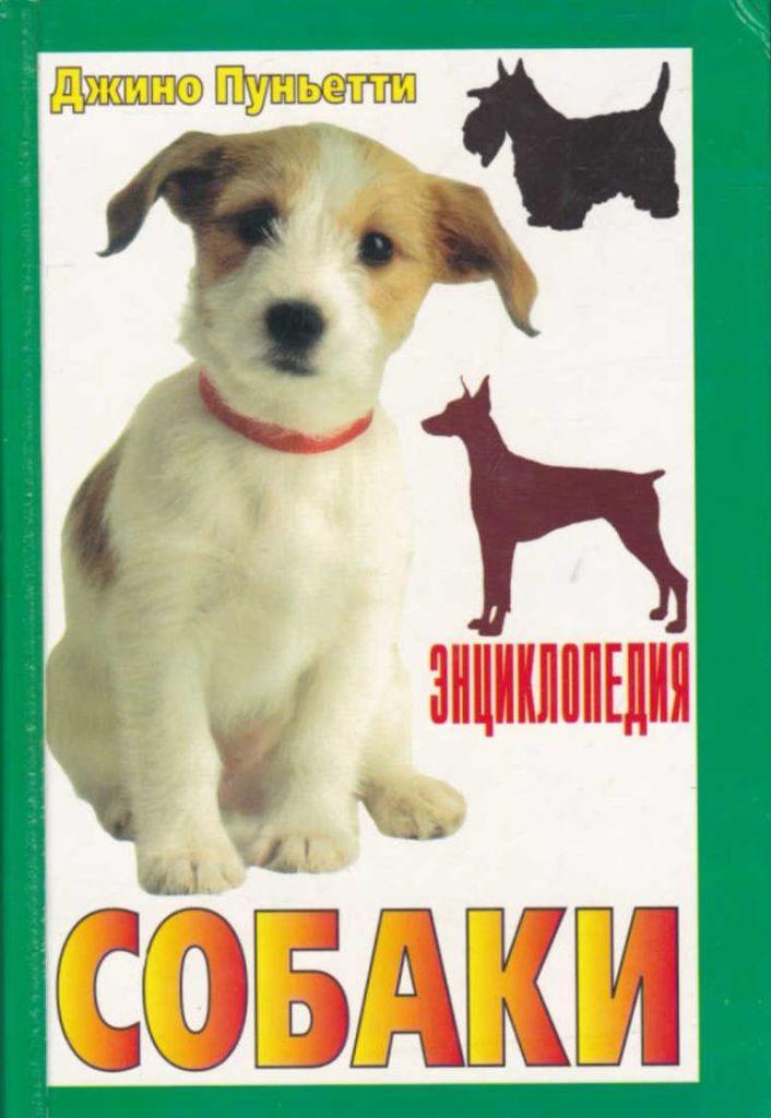 пуньетти энциклопедия собаки