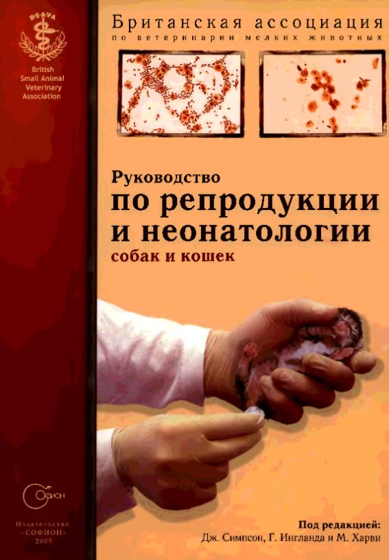 руководство по репродукции м неонаталогии