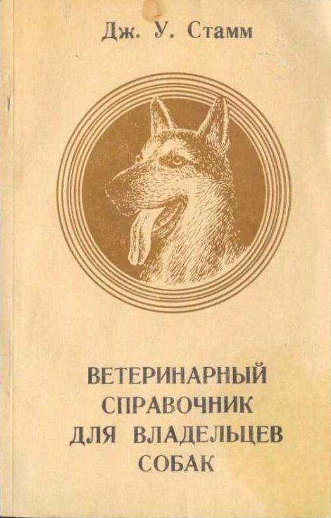 стамм ветеринарный справочник