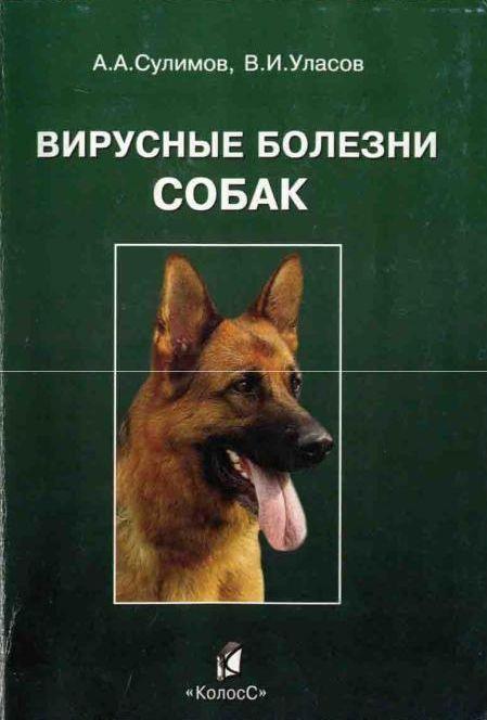 вирусные болезни собак