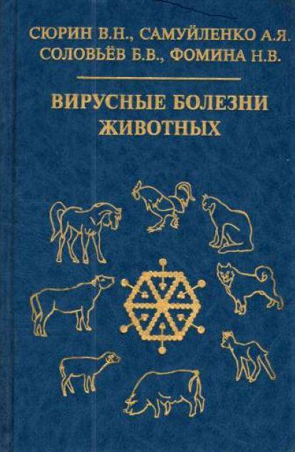 вирусные болезни животных