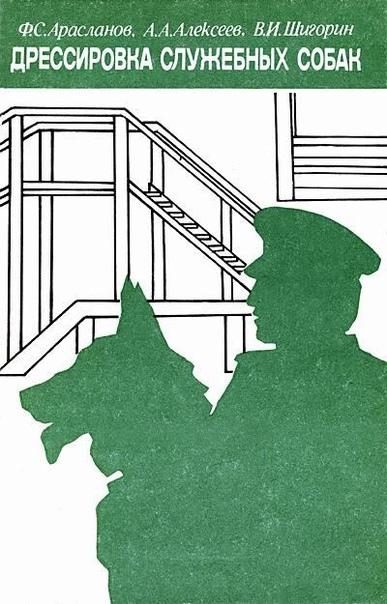 арасланов дрессировка служебных собак