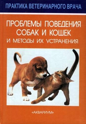 Аскью Проблемы поведения собак