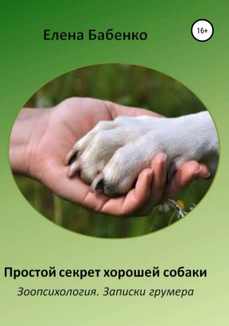 Простой секрет хорошей собаки, зоопсихология, записки грумера