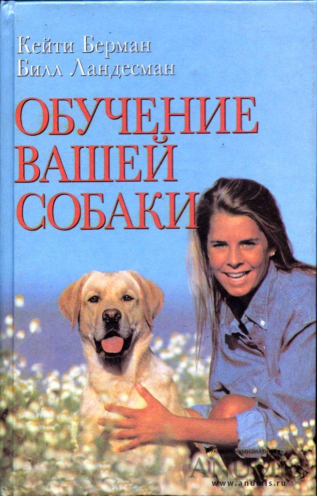 берман обучение вашей собаки