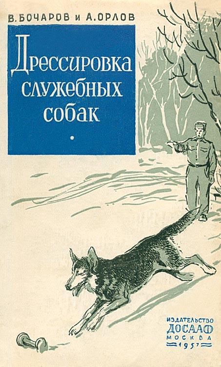 бочаров дрессировка служебных собак