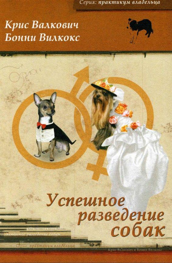 Валкович Успешное разведение собак