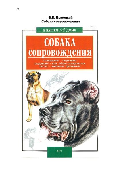 высоцкий собака сопровождения
