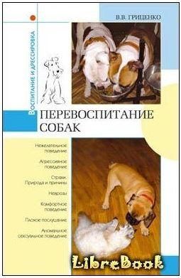Гриценко Перевоспитание собак