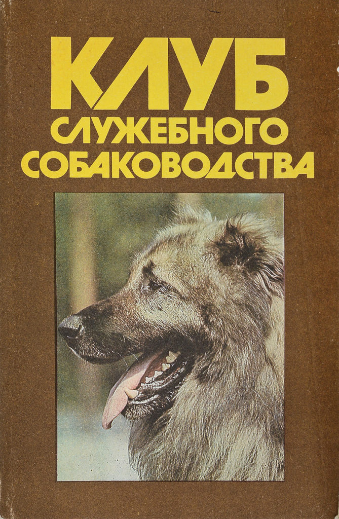 зубко клуб служебного собаководства