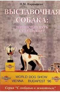 Карпышева Выставочная собака