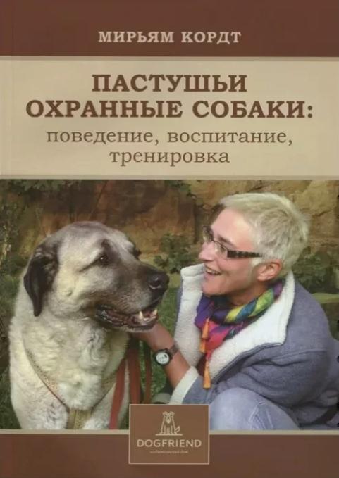 кордт пастушьи охранные собаки