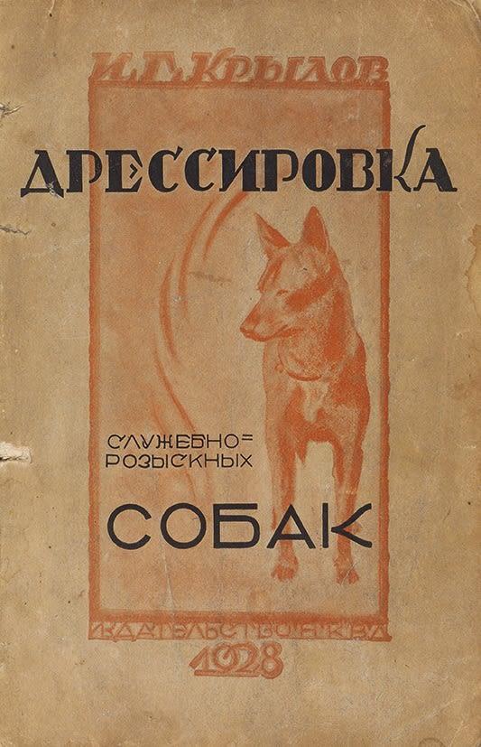 дрессировка служебно-розыскных собак