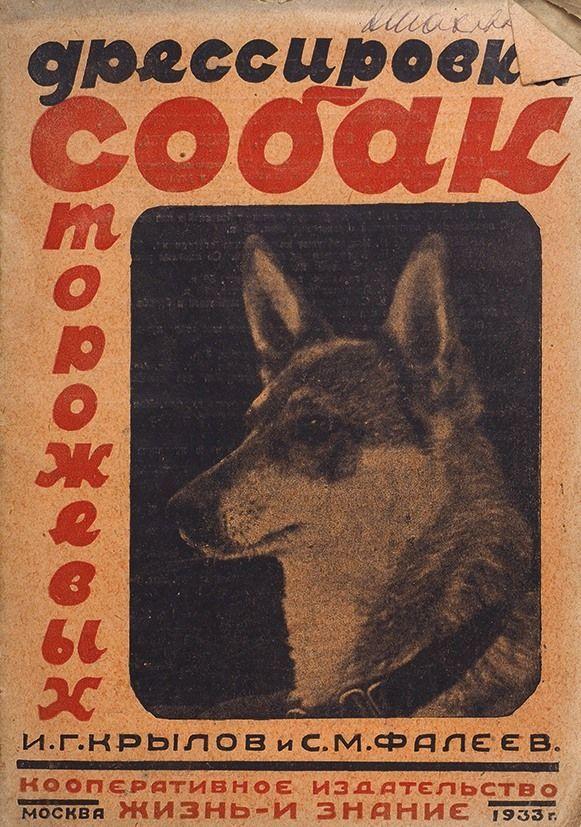 крылов дрессировка сторожевых собак