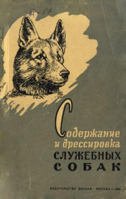 Лужков Содержание и дрессировка служебных собак