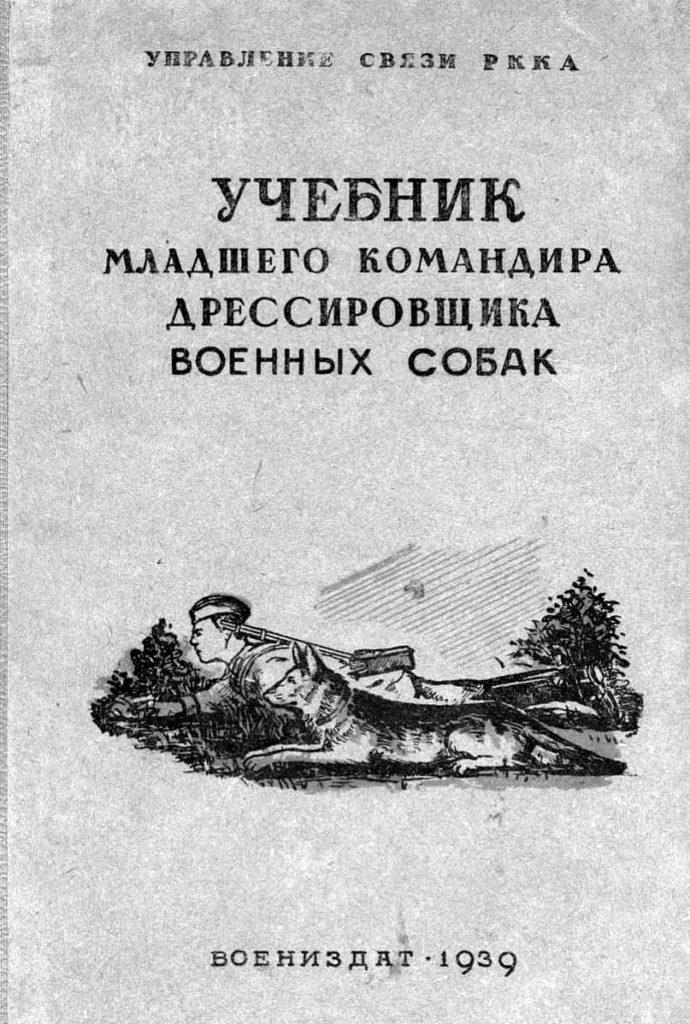 учебник младшего командира-дрессировщика