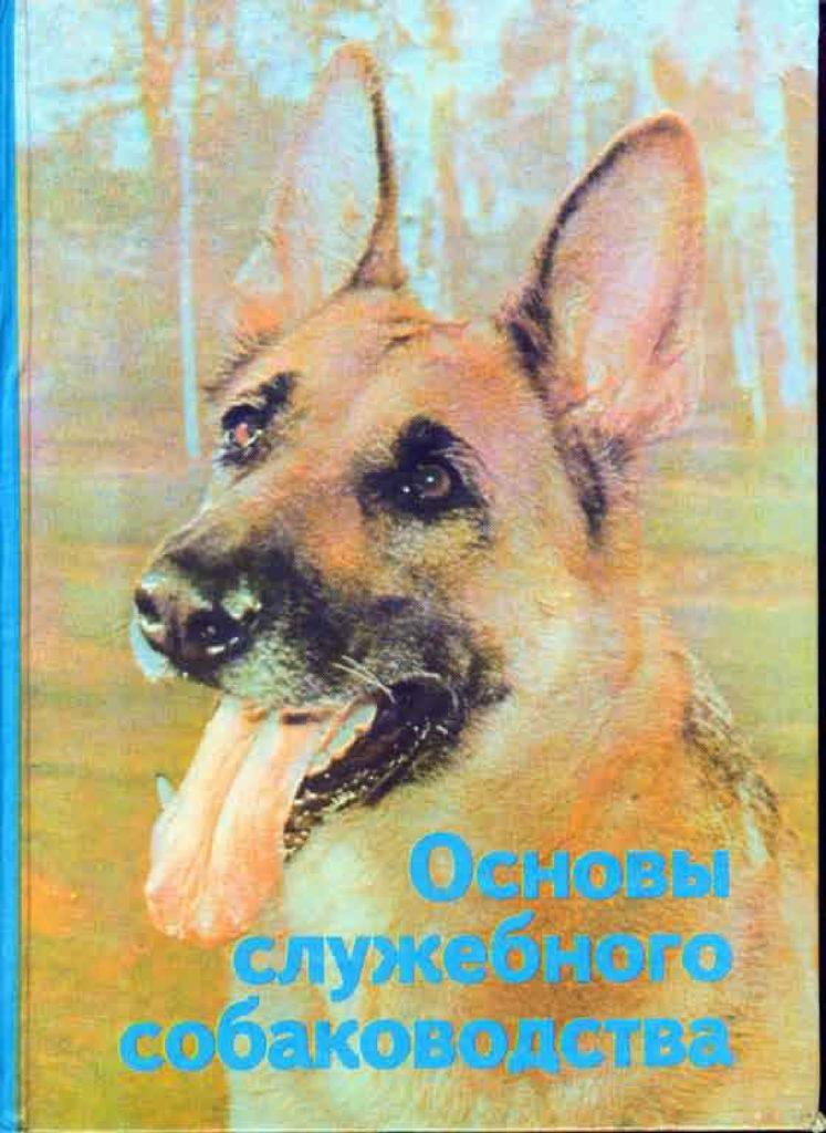 московкин основы служебного собаководства