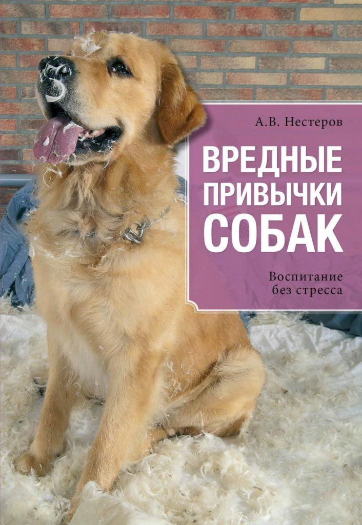 Нестеров Вредные привычки собак