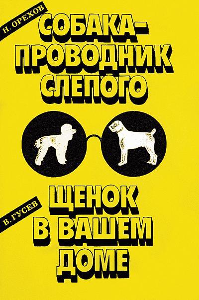 орехов собака проводник слепого