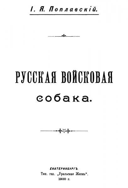 Поплавский Русская войсковая собака