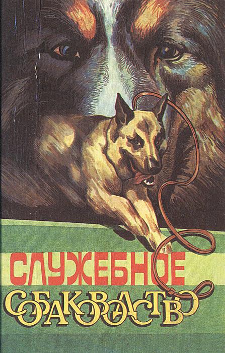 Псалмов Служебное собаководство