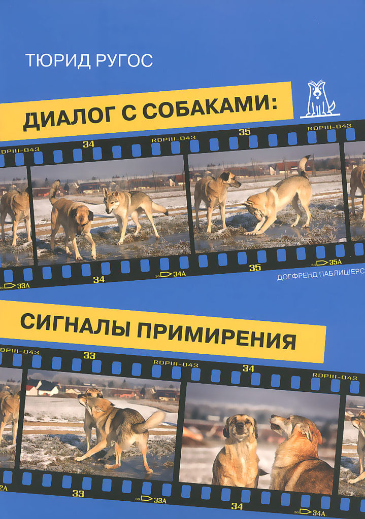 Ругос Диалог с собаками