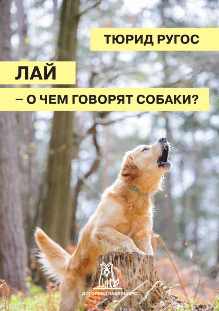 о чем говорят собаки