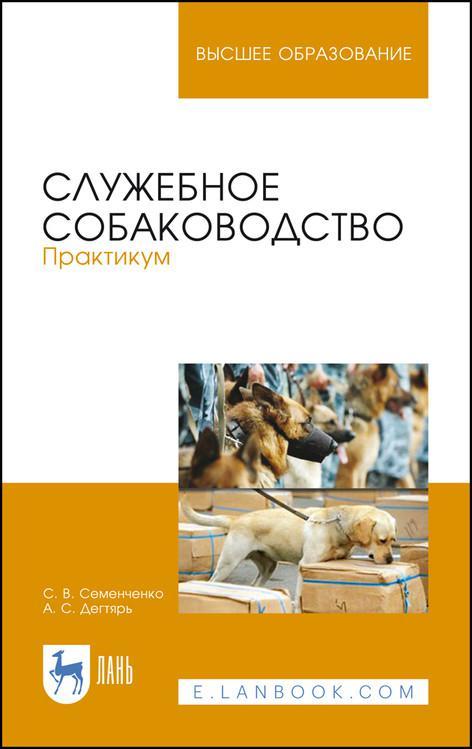 служебное собаководство практикум