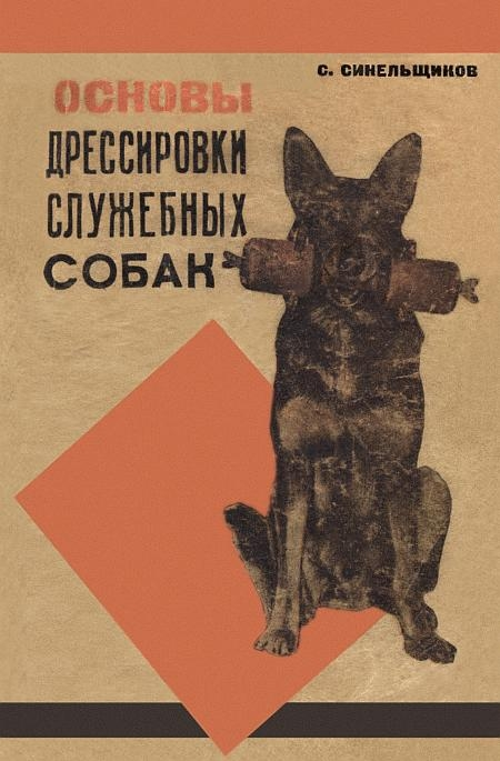 Синельщиков Основы дрессировки служебных собак