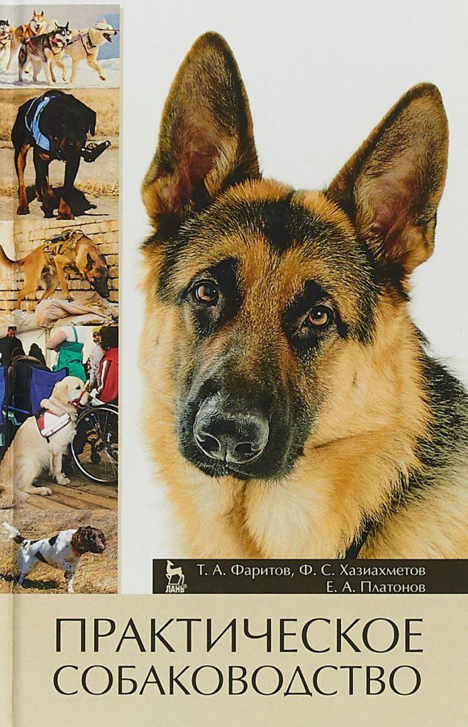 Фаритов Практическое собаководство
