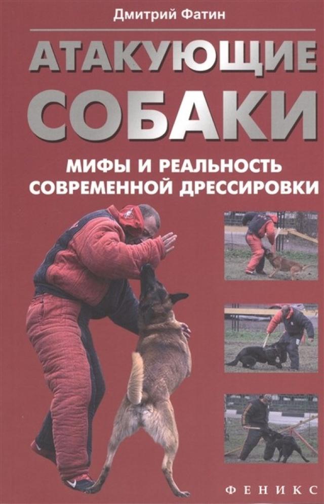 Фатин Атакующие собаки