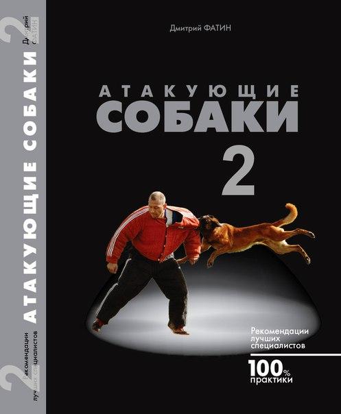 Атакующие собаки