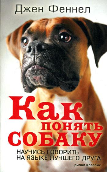 Феннел Как понять собаку