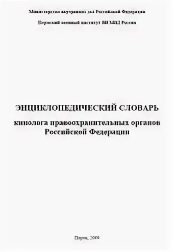 Шалабот Энциклопедический словарь кинолога правоохранительных органов